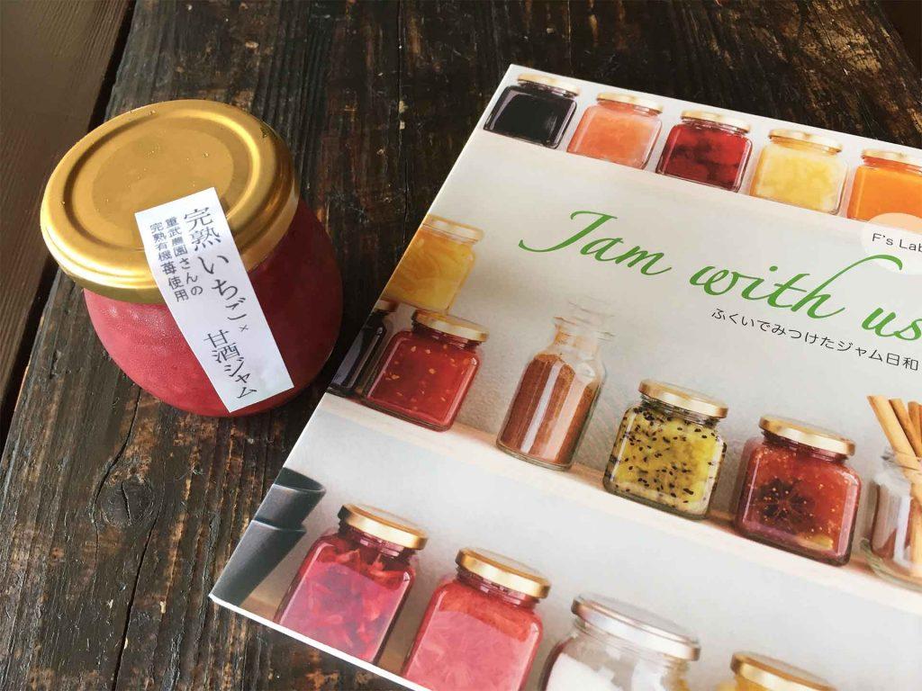 ジャムの本とヴーヴレイの完熟いちご&甘酒ジャム